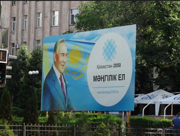 Kazakh photo 1
